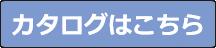 catalog blue